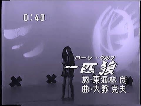 木之内みどり _ ローン・ウルフ_ (高音質)