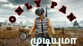 ONLY PAN CHALLENGE ON PUBG||PUBG LITE GAMEPLAY IN TAMIL||PUBG TIPS AND TRICKS