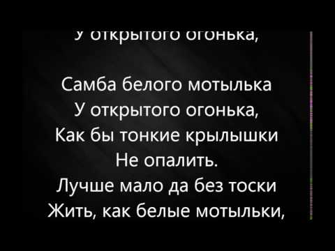 Егор Крид - Самба белого мотылька / Egor Kreed - Samba belogo motylka (Lyrics, Текст Песни)