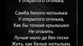 Егор Крид - Самба белого мотылька / Egor Kreed - Samba belogo motylka (Lyrics, Текст Песни)