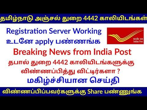 Tamilnadu Post Office 4442 Vacancies | Happy News | Server Working - Apply  now | TN Govt Jobs 2019