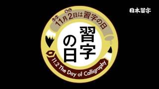 日本習字「習字の日」イベント(2016年10月16日)