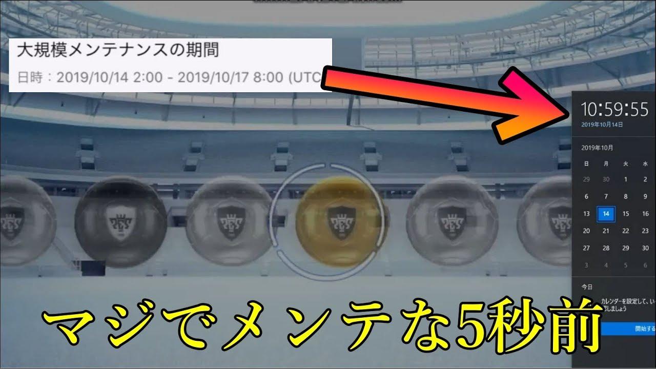 アプリ メンテ 2020 ウイイレ