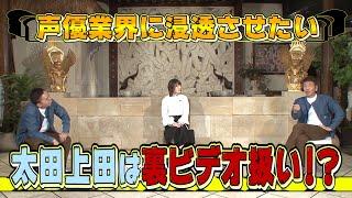 【太田上田#280YouTube限定未公開】たくさんの声優さんにこの番組を知って欲しいです