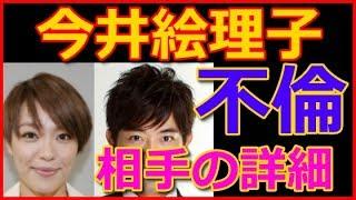今井絵理子と不倫疑惑の橋本健は妻子がいる神戸市議会議員!禁断のプロ...