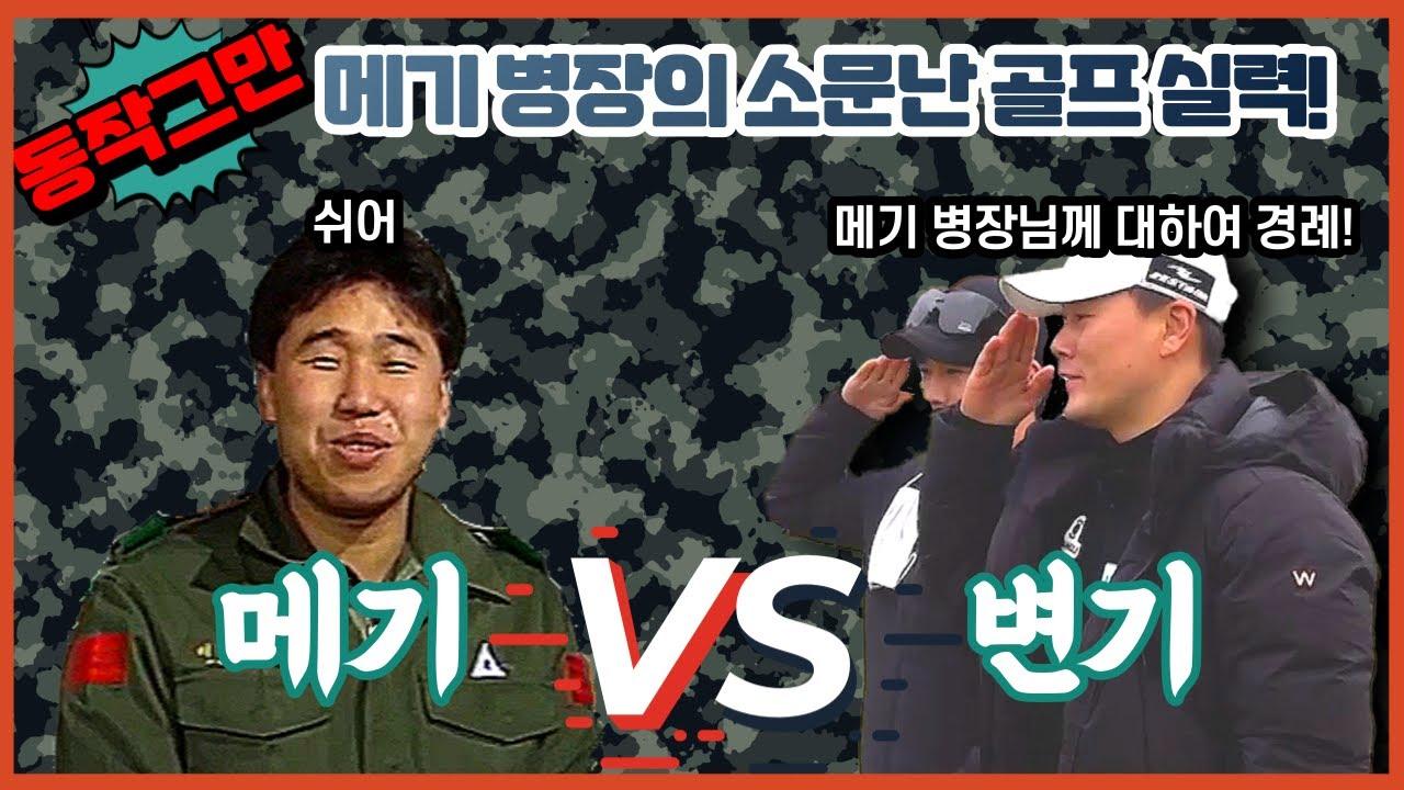 [너 일로 와봐]동작그만!개그맨 이상운이 떴다! 메기vs변기 feat.장기