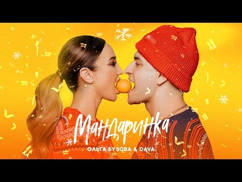"Ольга Бузова & DAVA - ""Мандаринка"" Lyric Video 2019"