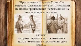 Буктрейлер по книге Артура Конан Дойля