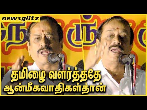 தமிழை வளர்த்ததே ஆன்மீகவாதிகள் தான் : H Raja Hindutuva Speech against Vairamuthu Andal Controversy