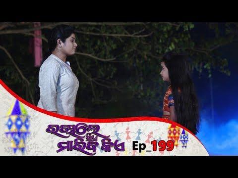 Rakhile Sie Mariba Kie | Full Ep 199 | 5th Dec 2019 | Odia Serial – TarangTV