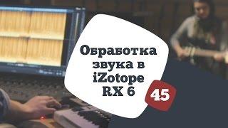 Обработка звука в iZotope RX 6
