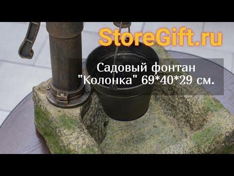 """Садовый фонтан """"Колонка"""" 69*40*29 см."""