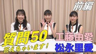 Juice=Juice工藤由愛・松永里愛 初★質問50!答えちゃいますPart.1