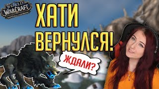 ПАТЧ 8.1.5 - Хати повертається в Battle for Azeroth!