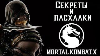 Mortal Kombat X: Секреты и пасхалки