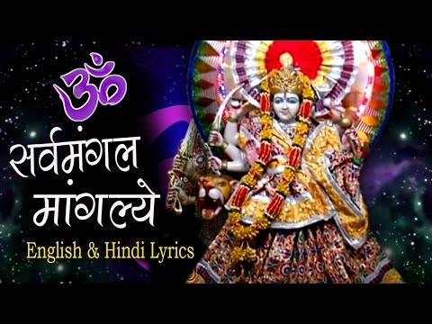 ॐ सर्व मंगल मांगल्ये || Om Sarva Mangal Mangalye || English, Hindi Lyrics || Durga Mantra