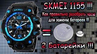 Часы SKMEI 1155 - Правильная разборка часов и замена батареи !!!