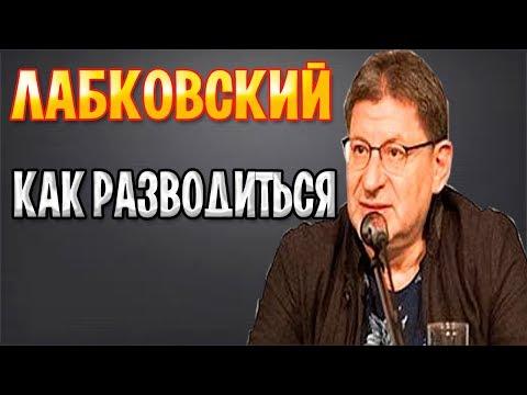 МИХАИЛ ЛАБКОВСКИЙ - КАК РАЗВОДИТЬСЯ