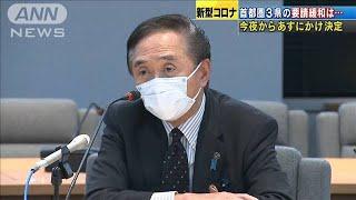 首都圏3県の休業要請緩和 今夜からあすにかけ決定(20/05/25)