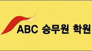 ABC승무원학원 5월 월말평가 개별인터뷰 1탄~