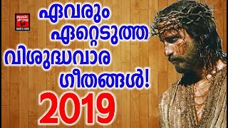 Vishudhavara Geethangal # Christian Devotional Songs Malaylam 2019 # Easter Special Songs