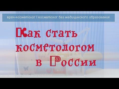 Как стать косметологом в России | Врач - косметолог | Косметолог без медицинского образования