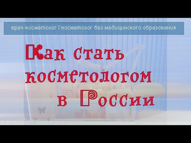12| Как стать косметологом в России | Врач - косметолог | Косметолог без медицинского образования