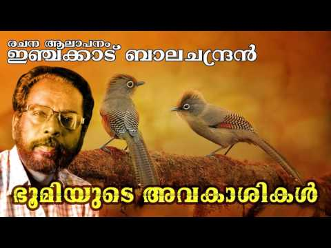 bhoomiyude avakashikal new malayalam kavithakal budhapournami inchakkad balachandran kavithakal malayalam kavithakal kerala poet poems songs music lyrics writers old new super hit best top   malayalam kavithakal kerala poet poems songs music lyrics writers old new super hit best top