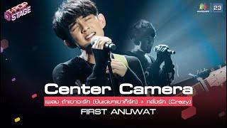 [Center Camera] ถ้าเขาจะรัก (ยืนเฉยๆเขาก็รัก) + คลั่งรัก (Crazy) - FIRST ANUWAT