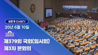 [국회방송 생중계] 제379회 국회(임시회) 제3차 본…