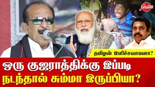 Vaiko emotional speech on 4 tamilnadu fishermen Incident | Narendra Modi | Edappadi K Palanisami