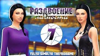The Sims 4 - Challenge - Раздвоение личности #7(Большое спасибо за просмотр! :) Канал Юли: https://www.youtube.com/channel/UCbmGbZTtP8KyPCSCjMm4piQ ☆ Моя группа ВК: http://vk.com/thefridgame., 2016-02-28T10:00:00.000Z)