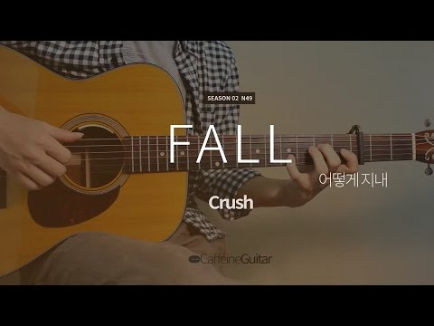 어떻게 지내 Fall - 크러쉬 Crush | Guitar Cover, Lesson, Chord