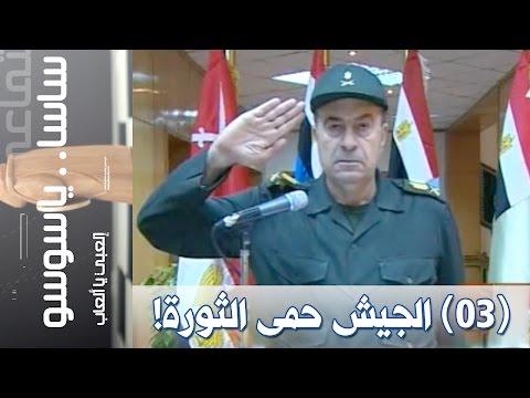 {ساسا ياسوسو} (03) والجيش حمى الثورة!