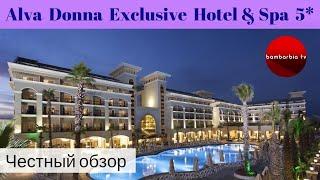 Честные обзоры отелей Турции Alva Donna Exclusive Hotel Spa 5 Белек