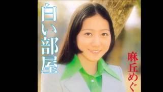 昭和のスーパーアイドル 麻丘めぐみさんの曲を歌ってみました。 1974年1...