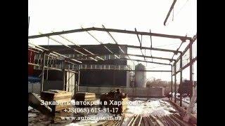 Заказ автокрана Харьков. Автокран взят в аренду для строительства склада(, 2016-02-17T18:13:22.000Z)