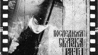 Последняя сказка Риты (2012)