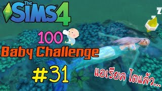 THE SIMS 4 100 BABY CHALLENGE #31 แอเรียลโตแล้วจ้า..