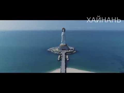 Туры на о. Хайнань Китай. Что посмотреть в 2018 - 2019 году?