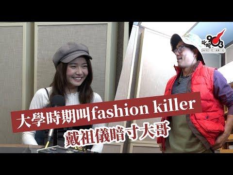 大學時期叫fashion killer 戴祖儀暗寸大哥