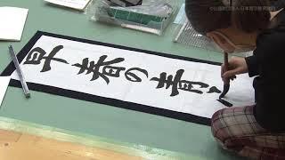 第20回日本習字全国席書大会(神戸大会・2020年1月13日)