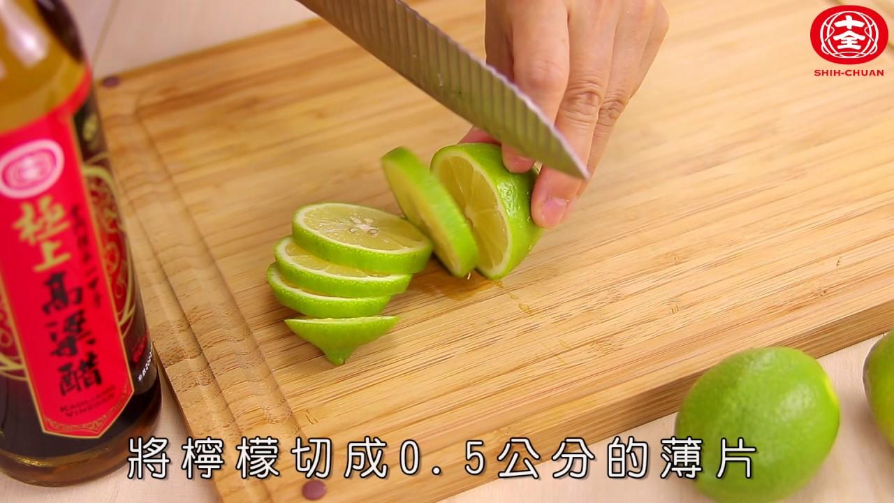 十全高粱醋料理-『高粱醋釀檸檬』 - YouTube