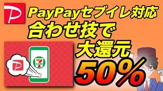 【PayPay】セブンイレブンアプリがPayPay対応でキャンペーン開催!(キャッシュレス/スマホ決済/お得) screenshot 5