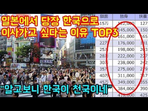 일본에서 당장 한국으로 이사가고 싶다는 이유 TOP3