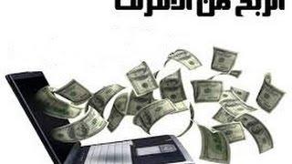 ● الربح من الانترنت  هل تبحث عن دخل وربح من النت و اموال كل شهر بدون دفع اى شئ ●