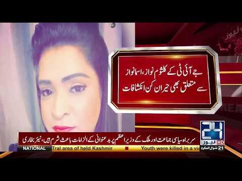 Shocking Reveals In JIT Final Report About Kalsoom Nawaz And Asma Nawaz