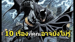 Batman : 10 เรื่องที่คุณอาจยังไม่รู้