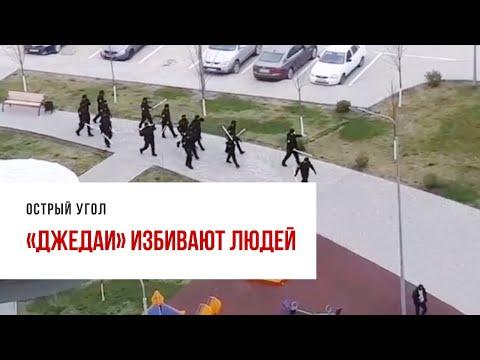 В Чечне нарушителей карантина избивают пластиковыми трубами
