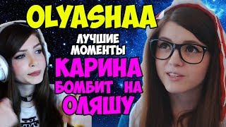 Olyashaa | Оляша: Лучшие моменты стрима! Карина бомбит на Оляшу.